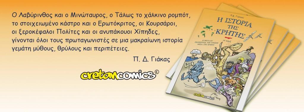 CretanComicsText