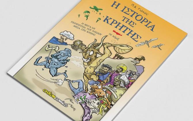 Ιστορικό Κρητικό Παιδικό Βιβλίο history book crete creta minoan